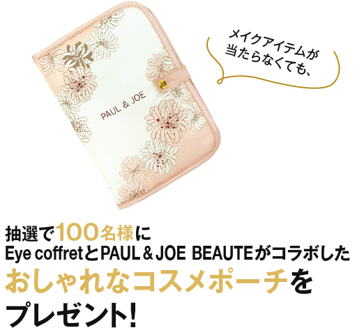 Eye coffretとPAUL & JOE BEAUTEコラボコスメポーチ