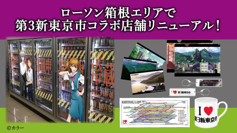 エヴァンゲリヲン新劇場版 × ローソン キャンペーン画像
