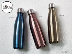 メタリックスタイリッシュボトル 480ml