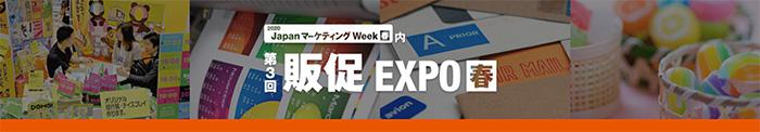 第3回 販促 EXPO【春】 リードエグジビションジャパン