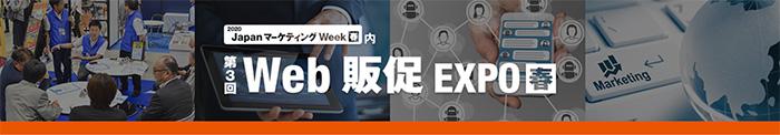 第3回 Web販促 EXPO【春】 リードエグジビションジャパン