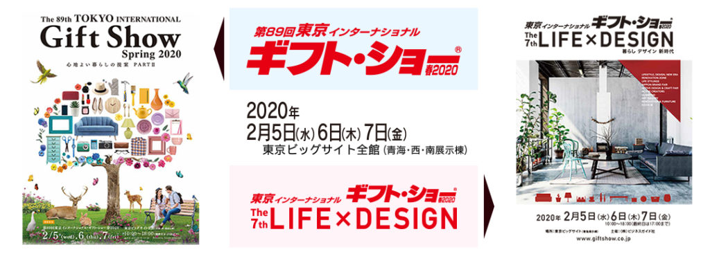 第89回東京インターナショナル ギフト・ショー 株式会社ビジネスガイド社