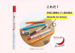 株式会社宣伝会議「第 11回販促会議 企画コンペティション」グランプリ「SkinLife for School」