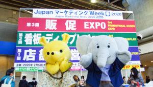 販促EXPO看板前