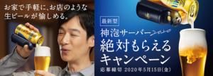 神泡サーバー2020絶対もらえるキャンペーン/サントリー