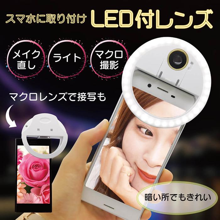 LEDライト付スマホ用レンズ