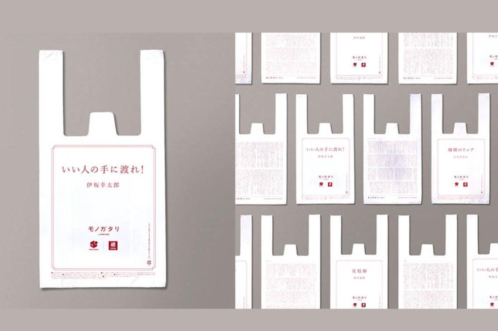 「読むレジ袋」キャンペーン画像