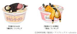 """日清食品株式会社「鬼滅の刃 """"フタどめ"""" フィギュア」"""