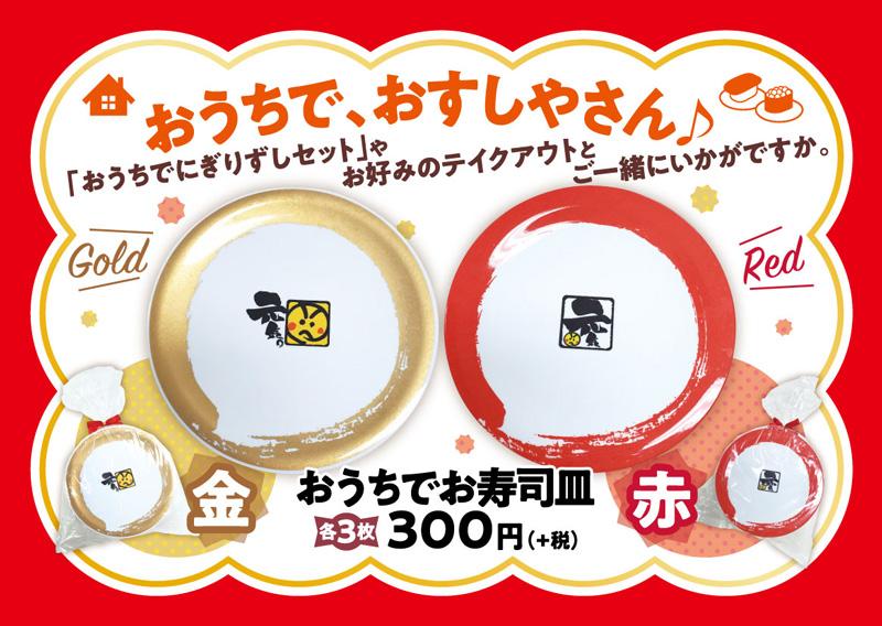 「おうちでお寿司皿」のチラシ写真