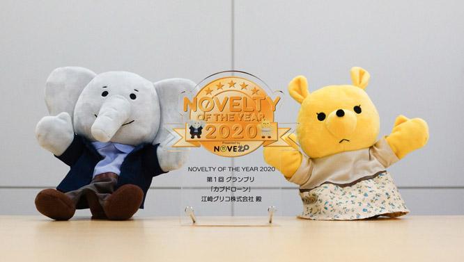 ノベゾウとプレミが受賞盾を持つ写真