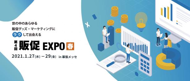 第4回販促EXPO