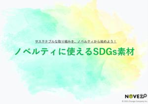 SDGsエコ素材表紙画像