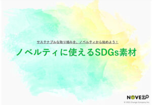 ノベルティに使えるSDGs素材資料表紙画像