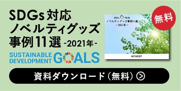 SDG対応ノベルティグッズ資料リンク
