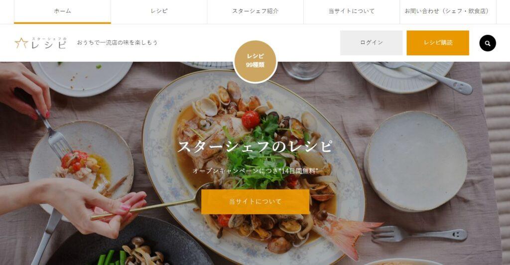 飲食店の販促成功事例 スターシェフのレシピ