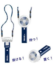 埼玉西武ライオンズオリジナル「ドーム風ハンド扇風機」